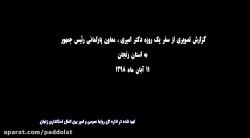 سفر دکتر امیری معاون پارلمانی رئیسی جمهور به استان زنجان