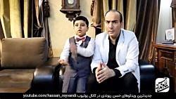 حسن ریوندی - آریا کوچولو حسن ریوندی آینده