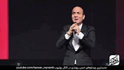 حسن ریوندی - گلچین کنسرت های 2019 - قسمت 3
