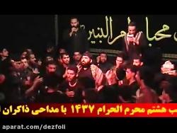 محسن دشتی-8محرم94-شور فارسی دلنشین(تو که باشی دلم دیگه نمی لرزه)