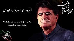 بگذار تا مقابل روی تو بگذریم - محمدرضا شجریان | ساز و آواز نوا