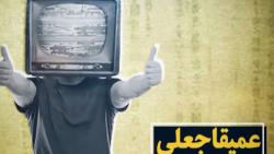 داستان عجیب ویدیوهای جعلی