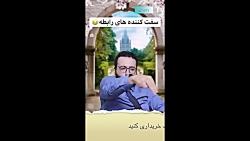 دکتر بازی علی صبوری - سفت بچسبین، احتمال پارگی : قسمت دوم