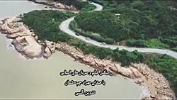 ویدیو کلیپ آهنگ شمال از مهراد جم - با فیلم و سریالهای آسیایی