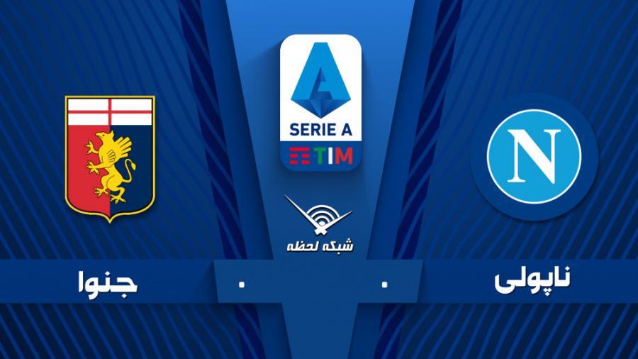 خلاصه بازی ناپولی 0 - 0 جنوا - هفته 12 | سری آ ایتالیا