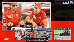 چالش رانندگان اسکودریا فراری - سباستین فتل و چارلز لکلرک