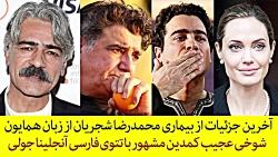 آخرین جزئیات از بیماری محمدرضا شجریان از زبان همایون/پادکست تی وی پلاس