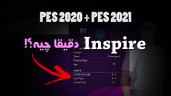 آموزش PES2020 به زبان فارسی (اینسپایر یا Inspire چیست؟)