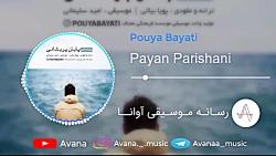 Pouya Bayati - payane parishani | پویا بیاتی - پایان پریشانی