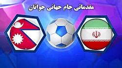 خلاصه بازی ایران 4 نپال ...