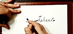 آموزش خوشنویسی، خط درش...