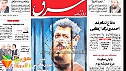هفت آقازاده -  از احمدی ...