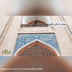 سفرنامه شهر اصفهان ۱۳۹۸