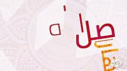 صل الله وسلم المنشد الحاج جاسم النجار الحويزي - مونتاج -