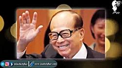 کلیپ زندگینامه لی کا شینگ (ثروتمندترین کار آفرین چین)