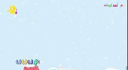 شعر کودکانه زمستان زیبا، ترانه کودکانه، آهنگ کودکانه