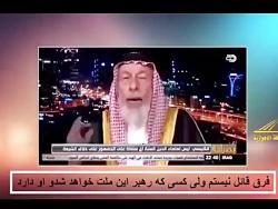 اعتراف به ظهور منجیبه اعتراف مفتی بزرگ اهل سنت شیخ کبیسی