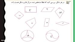 حل تمرین ریاضی پایه هشتم-فصل سوم-صفحه 33 کتاب درسی
