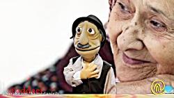 آددای و خانه سالمندان - طنز عروسکی آددای با لهجه همدانی