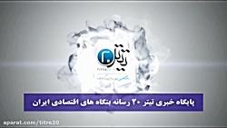 تاثیر میز خودکفایی برکاهش تعداد خودروهای کف کارخانه ایران خودرو