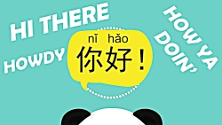 Introduce Yourself in Chinese | Yoyo Chine...