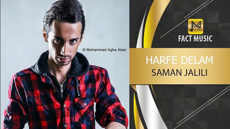 Saman Jalili - Harfe Delam - ( سامان جلیلی - حرف دلم )