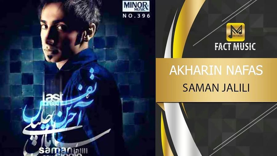 Saman Jalili - Akharin Nafas - ( سامان جلیلی - آخرین نفس )