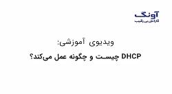 DHCP چیست و چگونه کار می کند ؟