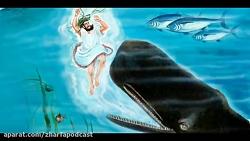 داستان خورده شدن یونس پیامبر توسط نهنگ