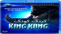 فیلم سینمایی کینگ کونگ با دوبله فارسی