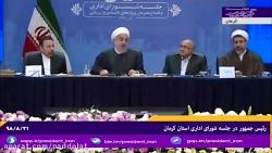 روحانی: امیدواریم مجلس آینده بهتر و فعالتر باشد