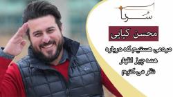 محسن کیایی : مردمی هستیم که درباره همه چیز اظهارنظر می کنیم