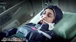 موزیك ویدیو محمدرضاگلزار به نام عاشق نبودی