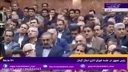 اظهارات مهم روحانی در جلسه شورای اداری استان کرمان