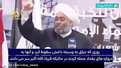حمایت عالم اهل سنت عراق از ایران