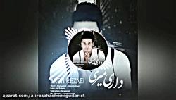 آهنگ جدید آرون رضایی عزیزم به اسم داری میری منتشر شد