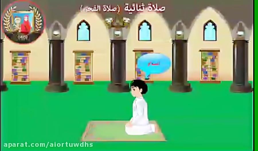 آموزش نماز - آموزش کامل نماز-نماز را چگونه بیاموزیم و چگونه یاد بگیریم و بخوانیم