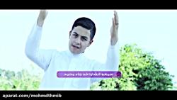 يامحمدمولا:اداءالرادود الملامحمدتقي حميد(الديلمي)