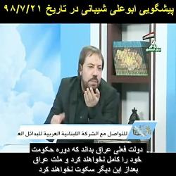 آخرین پیشگویی ابوعلی شیبانی در مورد ایران