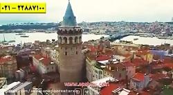 تور استانبول ✨آسمان پرستاره پرشیا 22887100 - 021