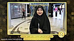 لوازم حجاب