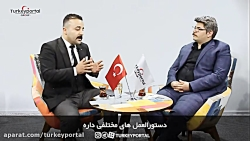 بعد از پنج سال میتوان شهروندی ترکیه گرفت !!!