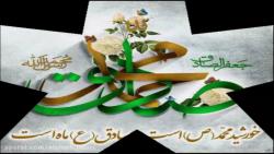 میلاد پیامبر اکرم حضرت محمد (ص) و امام جعفر صادق (ع) مبارک باد
