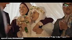 جشن عروسی با ترانه