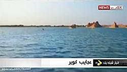 دریاچه ای زیبا و عجیب در دل کویر ایران