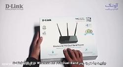 نصب و راه اندازی روتر بی سیم دوباند DIR-816 دی-لینک