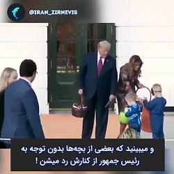 اذیت کردن ترامپ توسط بچه ها