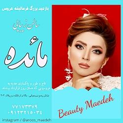 بازدید باشکوه عروس شرق تهران ، سالن زیبایی مائده