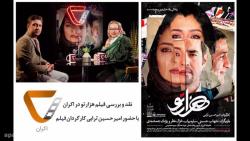 اکران5-شهاب حسینی با من ...