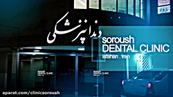 کلینیک دندانپزشکی سروش اصفهان